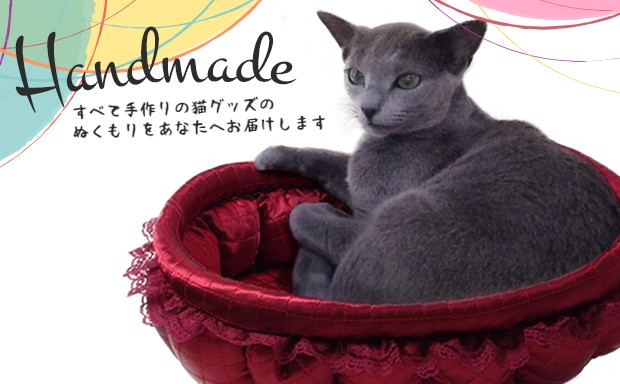 ハンドメイド猫グッズ