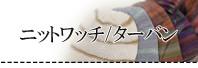 ニットワッチ / ターバン
