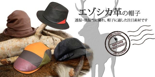 エゾ鹿革の帽子