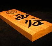浮き彫り表札制作の様子12