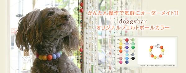 doggybar