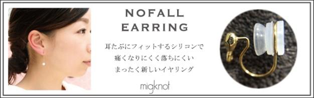 NOFALL
