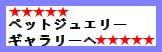 ★ペットジュエリーギャラリー★