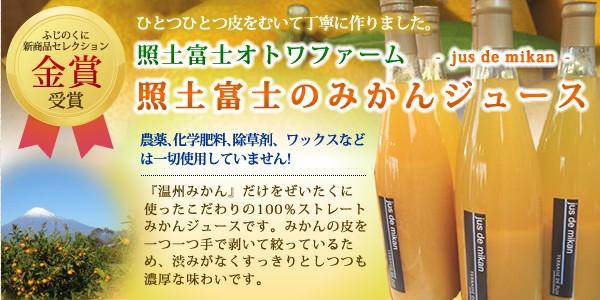 照土富士のみかんジュース