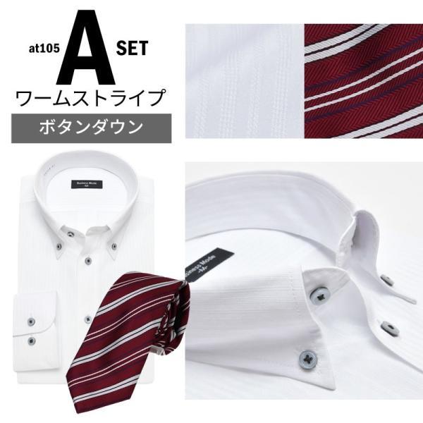ワイシャツ メンズ おしゃれ ボタンダウン レギュラー襟 ネクタイ セット 2点セット ワイシャツ1枚 ネクタイ1本 形態安定 at105 宅配便のみ クールビズ|atelier365|20