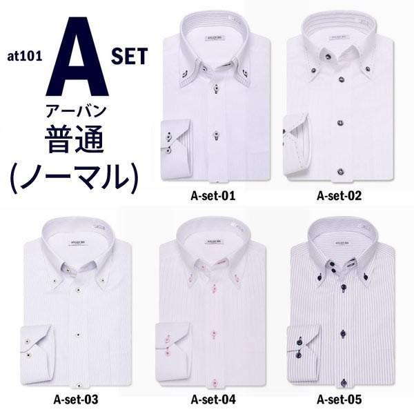 ワイシャツ メンズ 長袖 セット 5枚 Yシャツ ビジネス シャツ スリム ボタンダウン レギュラー at101 宅配便のみ|atelier365|20