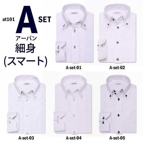 ワイシャツ メンズ 長袖 セット 5枚 Yシャツ ビジネス シャツ スリム ボタンダウン レギュラー at101 宅配便のみ|atelier365|21