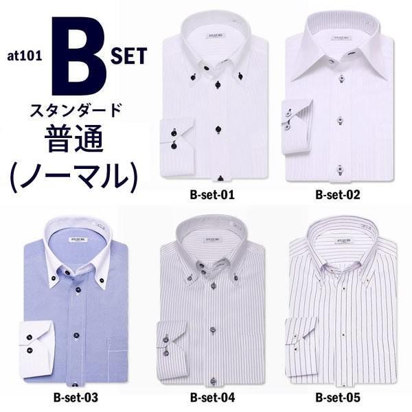 ワイシャツ メンズ 長袖 セット 5枚 Yシャツ ビジネス シャツ スリム ボタンダウン レギュラー at101 宅配便のみ|atelier365|22