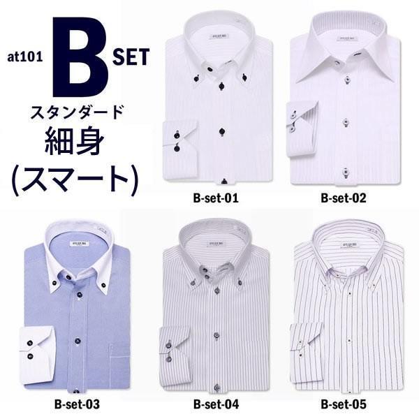 ワイシャツ メンズ 長袖 セット 5枚 Yシャツ ビジネス シャツ スリム ボタンダウン レギュラー at101 宅配便のみ|atelier365|23