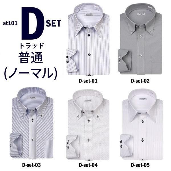 ワイシャツ メンズ 長袖 セット 5枚 Yシャツ ビジネス シャツ スリム ボタンダウン レギュラー at101 宅配便のみ|atelier365|24
