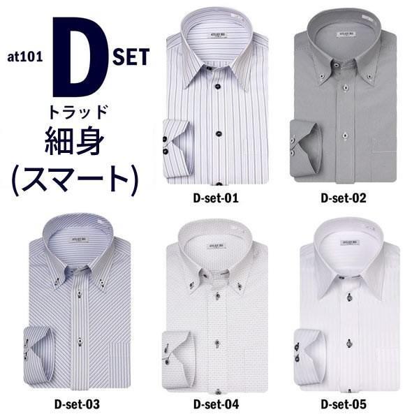 ワイシャツ メンズ 長袖 セット 5枚 Yシャツ ビジネス シャツ スリム ボタンダウン レギュラー at101 宅配便のみ|atelier365|25