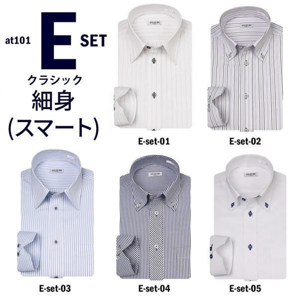 ワイシャツ メンズ 長袖 セット 5枚 Yシャツ ビジネス シャツ スリム ボタンダウン レギュラー at101 宅配便のみ|atelier365|27