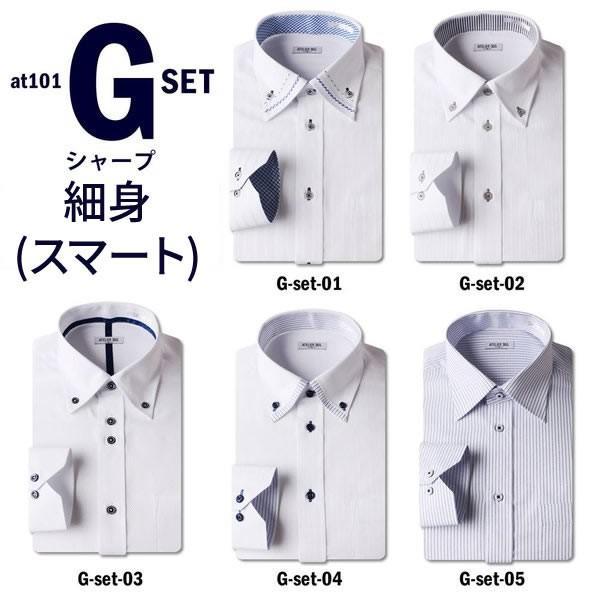 ワイシャツ メンズ 長袖 セット 5枚 Yシャツ ビジネス シャツ スリム ボタンダウン レギュラー at101 宅配便のみ|atelier365|29