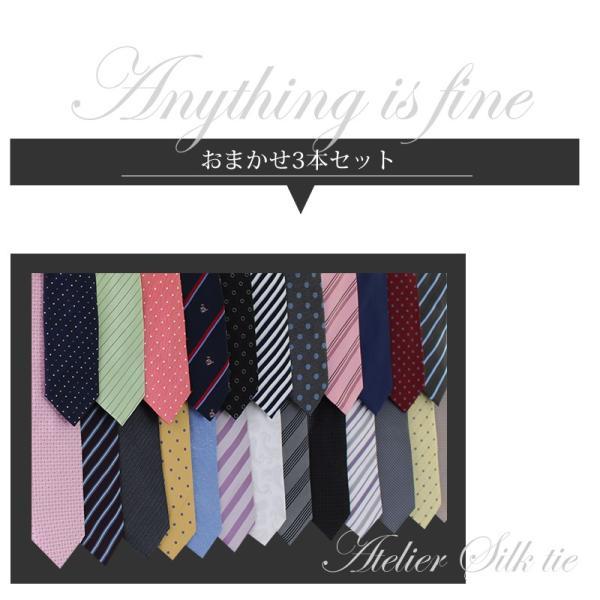 ネクタイ シルク 100% 3本 セット 8種類から選べる ネクタイセット  oth-ux-ne-1429 メール便で送料無料【7】|atelier365|17