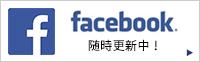 トニック楽器フェイスブックページ