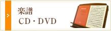 楽譜・CD・DVD
