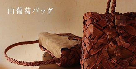 山葡萄カゴバッグ 地元山形の山葡萄素材にこだわったバッグです。