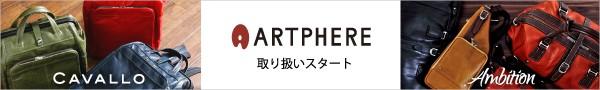 「ARTPHERE」取り扱いスタート