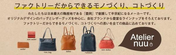Atelier nuuオリジナル商品