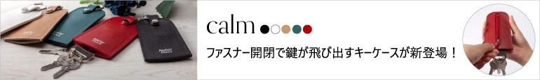 新商品「calm」キーケース
