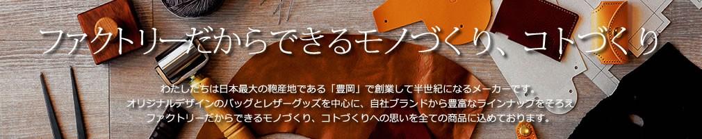 兵庫県豊岡市の鞄ファクトリー