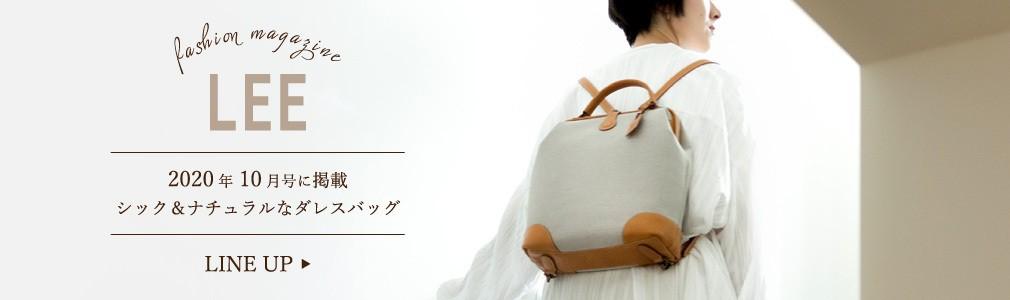 LEE10月号掲載商品