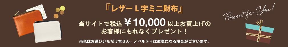 10000円以上でL字ミニ財布プレゼント