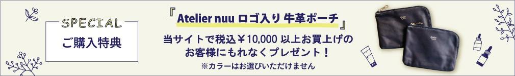 10000円以上で牛革ポーチプレゼント