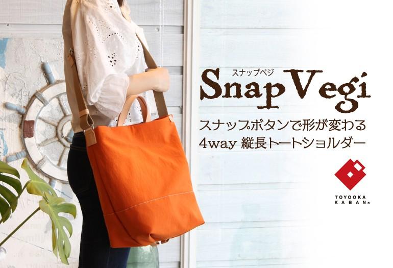 af3e6e0c92fd 豊岡鞄認定】 snap vegi トートショルダー   【公式通販】Atelier nuu ...