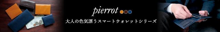 新製品「pierrot」シリーズ