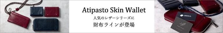 新製品skin財布シリーズ