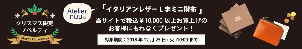 10000円以上でL字コインケースプレゼント