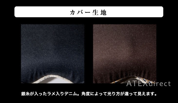 銀糸が入ったラメ入りデニム。角度によって光り方が違って見えます。