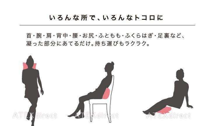 首・腕・肩・背中・腰・お尻・ふともも・ふくらはぎ・足裏など、凝った部分にあてるだけ。持ち運びもラクラク。