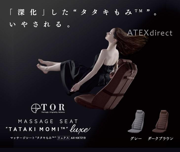 """マッサージシート """"タタキもみTM"""" リュクス AX-HXT219"""
