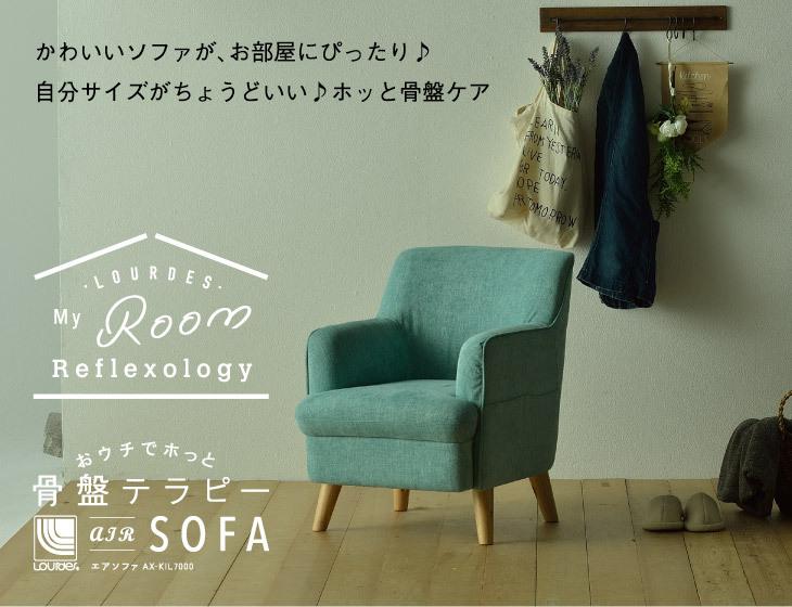 かわいいソファが、お部屋にぴったり♪自分サイズがちょうどいい♪ホッと骨盤ケア ルルド エアソファ AX-KIL7000