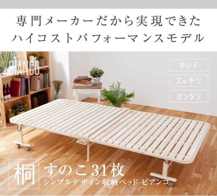 専門メーカーだから実現できた、ハイコストパフォーマンスモデル。シンプルデザイン収納ベッド ビアンコ