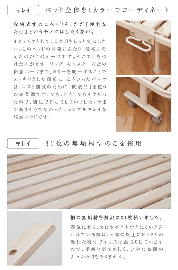 31枚の無垢桐すのこを採用。湿気に強く、カビやダニも付きにくい桐は、日本の風土にピッタリの優れた素材です。