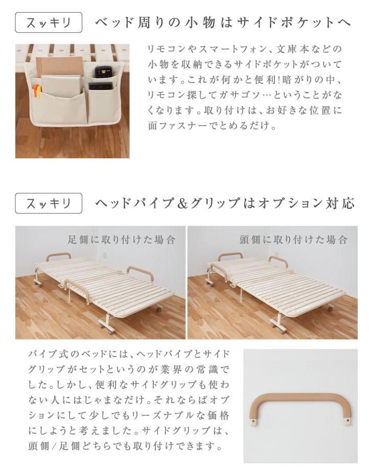 ベッド周りの小物はサイドポケットに収納できます。ヘッドパイプ&グリップはオプションになります。