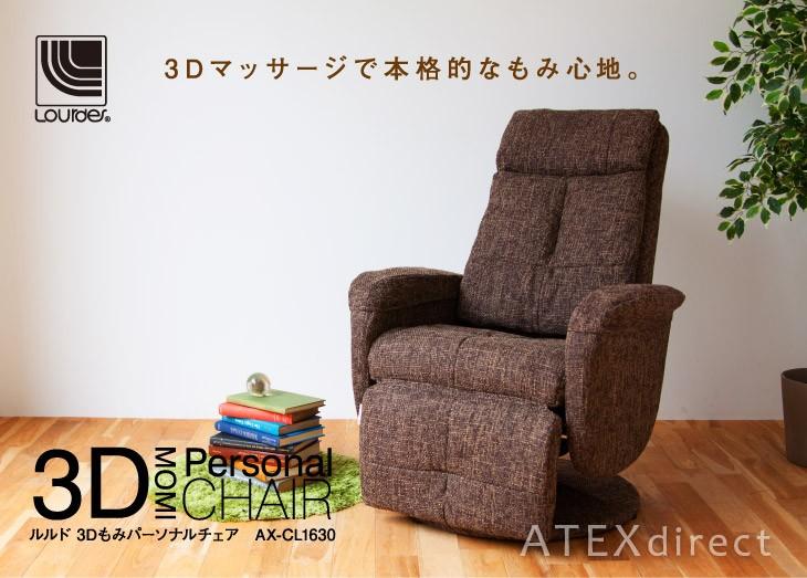 ルルド 3Dパーソナルチェア AX-CL1630