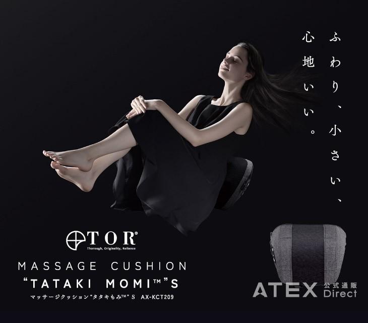"""マッサージクッション """"タタキもみTM"""" S AX-KCT209"""