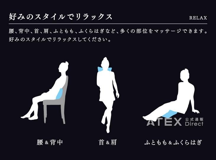 腰、背中、首、肩、ふともも、ふくらはぎなど多くの部位をマッサージできます。