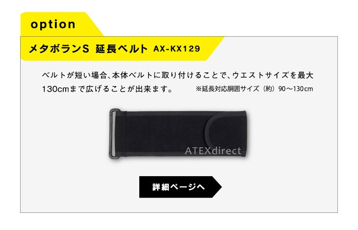 メタボランS 延長ベルト AX-KX129