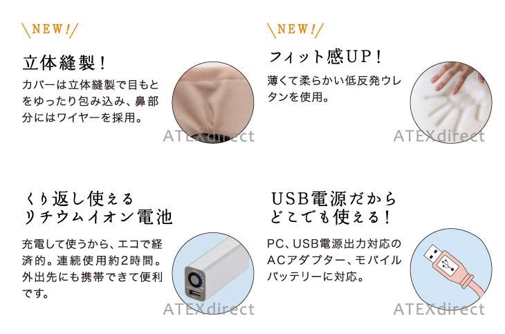 立体縫製!フィット感UP!くり返し使えるリチウムイオン電池USB電源だからどこでも使える!安心の自動オフタイマーらくらくウォッシャブル携帯用ポーチ付きギフトにも喜ばれるかわいいパッケージ。