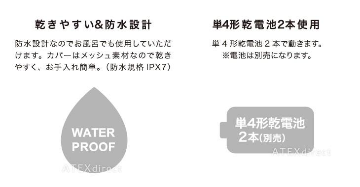 乾きやすい&防水設計,単4形乾電池2本使用