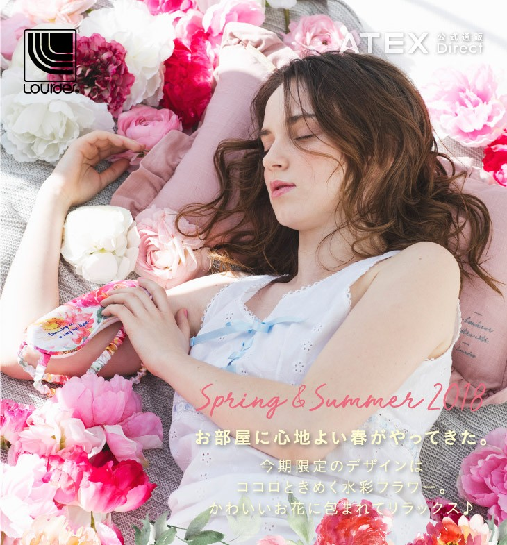 Spring & Summer 2018 お部屋に心地よい春がやってきた。根気限定のデザインはココロときめく水彩フラワー。かわいいお花に包まれてリラックス♪