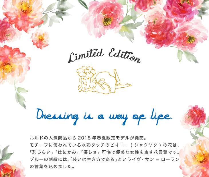 ルルドの人気商品から2018年春夏限定モデルが発売。モチーフに使われている水彩タッチのピオニー(シャクヤク)の花は、「恥じらい」「優しさ」可憐で優美な女性を表す花言葉です。ブルーの刺繍には、「装いは生き方である」というイヴ・サン=ローランの言葉を込めました。