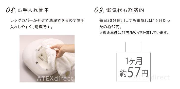 レッグカバーが外せて選択できるので清潔。毎日30分使用しても電気代は1ヶ月たったの約57円。