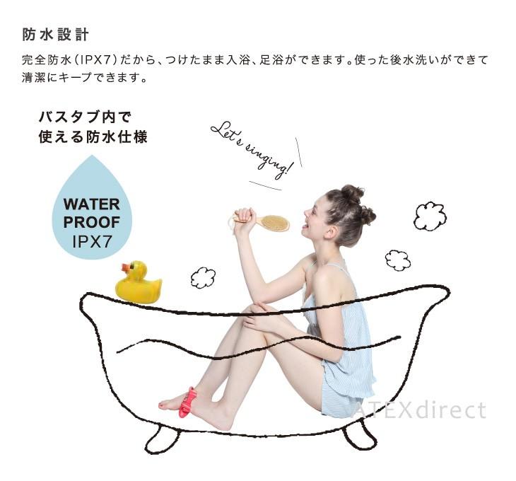 完全防水(IPX7)だから、つけたまま入浴、足浴ができ、使った後水洗いができて清潔です。
