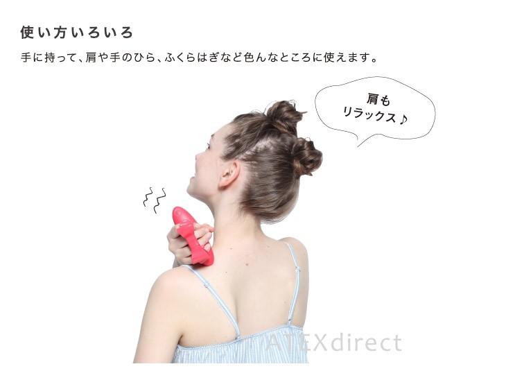 用途にあわせて簡単マッサージ。肩や手のひら、ふくらはぎなど色んなところに使えます。